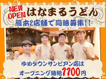 はなまるうどん(a)ゆめタウン サンピアン店(b)熊本下通り店のアルバイト情報
