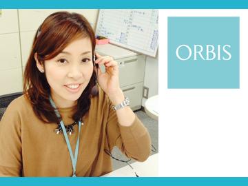 オルビス株式会社のアルバイト情報