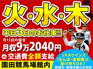 関西警備保障株式会社のアルバイト情報