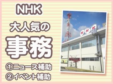 ★NHK★日本放送協会 富山放送局のアルバイト情報