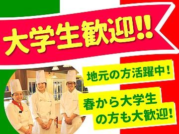 株式会社ヒロシ キャナリィ・ロウ 名東店のアルバイト情報