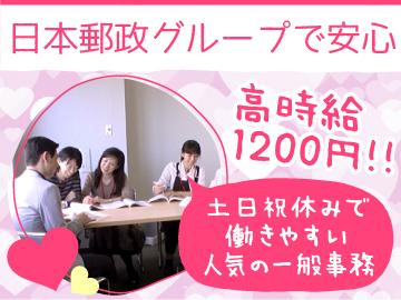 JPツーウェイコンタクト株式会社東京本部のアルバイト情報
