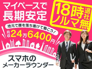 株式会社アイヴィジット 関西支社のアルバイト情報