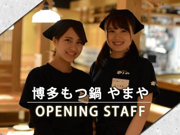 博多もつ鍋やまや 中洲店のアルバイト情報
