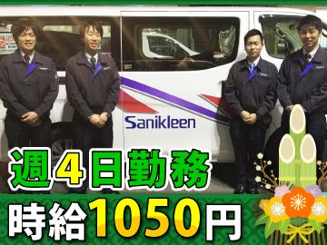 株式会社サニクリーン近畿 【DC8営業所合同募集】のアルバイト情報
