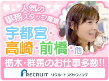 (株)リクルートスタッフィング/北関東のアルバイト情報