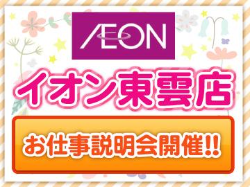 イオン東雲店のアルバイト情報