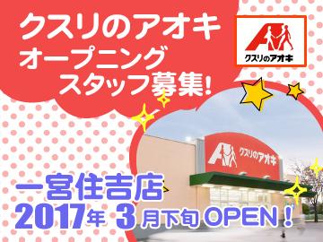 株式会社クスリのアオキ 一宮住吉店のアルバイト情報
