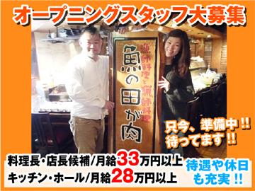 魚の田が肉 ★2/1 OPEN★のアルバイト情報