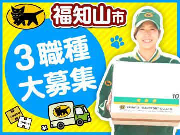 ヤマト運輸(株) 福知山支店 「066549」のアルバイト情報