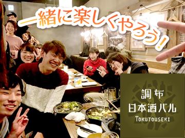 日本酒バル「TOKUTOUSEKI」 調布店のアルバイト情報