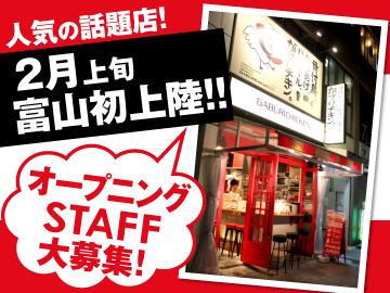 がブリチキン。 (a)富山駅前店 (b)金沢武蔵店のアルバイト情報