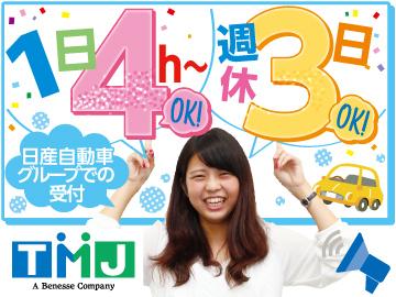 株式会社TMJ/15238のアルバイト情報