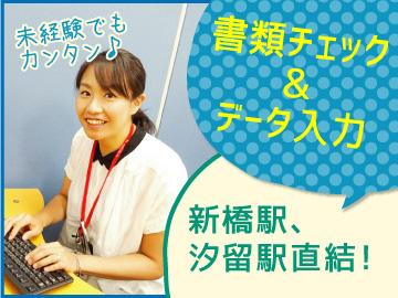 株式会社マックスコム(三井物産グループ)汐留Sのアルバイト情報