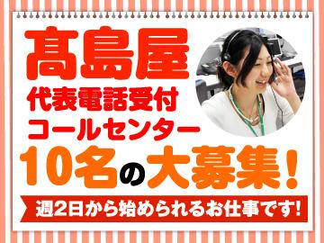 りらいあコミュニケーションズ(株)/1410000017のアルバイト情報