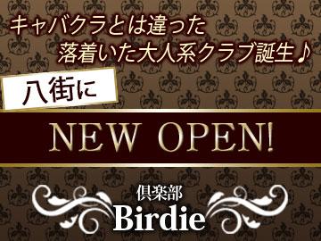 倶楽部 Birdie(バーディー)のアルバイト情報