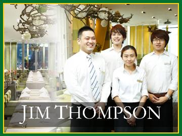 JIM THOMPSON'S Table Thailand 銀座マロニエゲートのアルバイト情報