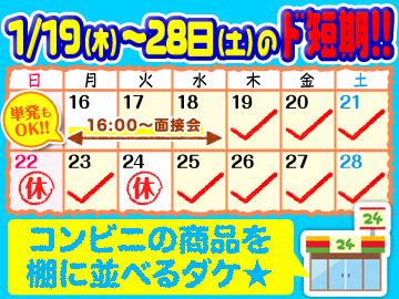 エイジス大阪ディストリクト RS(AJ186)のアルバイト情報