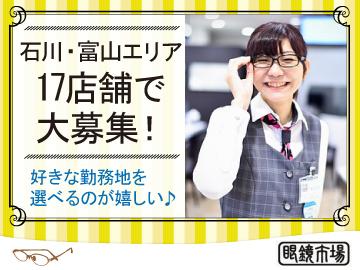 眼鏡市場 17店舗合同募集のアルバイト情報