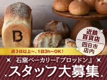 (株)近鉄百貨店四日市店 石窯ベーカリー「ブロッドン」のアルバイト情報