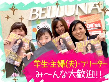 (株)ベルーナユナイテッド イオンモール広島祇園店のアルバイト情報