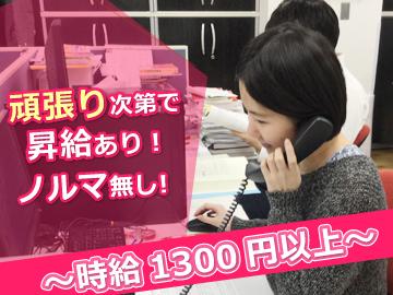 株式会社日本建設情報センターのアルバイト情報