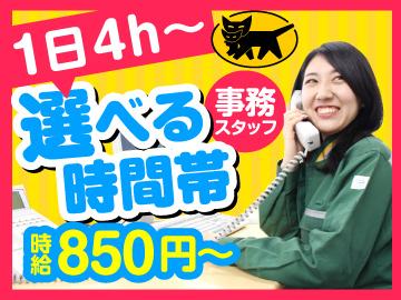 ヤマト運輸(株) 兵庫主管支店サービスセンター 「066005」のアルバイト情報