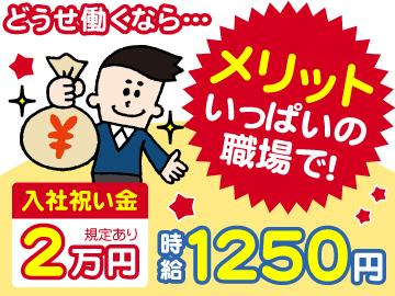 株式会社タイムリー 香川営業所のアルバイト情報