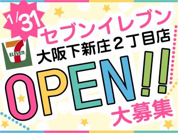 セブンイレブン 大阪下新庄2丁目店のアルバイト情報
