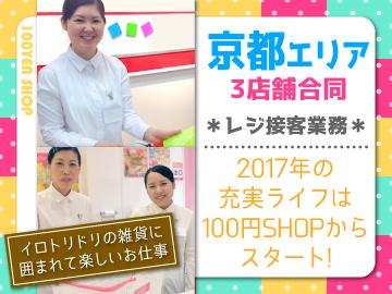 (株)ベルーフ *京都市内3店舗*のアルバイト情報