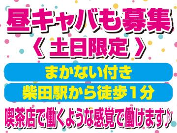 Karasawagi group 6店舗(南区・半田市エリア)のアルバイト情報