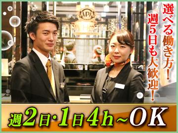 アパホテル〈福岡行橋駅前〉のアルバイト情報