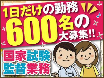 株式会社グロップ キャリアコンサルティング部/1079のアルバイト情報