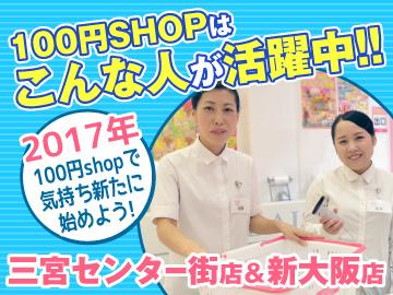 (株)ベルーフ 【三宮センター街店&新大阪店】のアルバイト情報