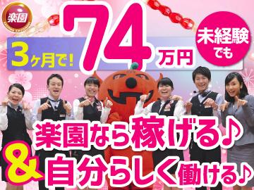 楽園【関東エリア4店舗募集!!】浜友観光(株)のアルバイト情報
