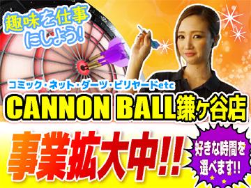 キャノンボール鎌ヶ谷店のアルバイト情報