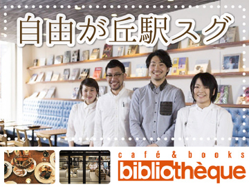 cafe&books bibliotheque自由が丘店のアルバイト情報