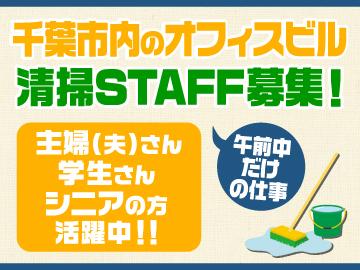 株式会社白青舎 東京第三支店のアルバイト情報