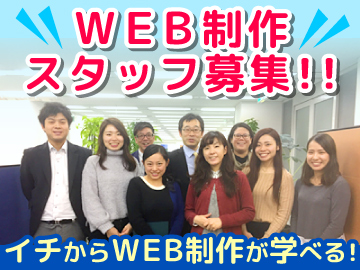 株式会社ホワイト・ベアーファミリー オンライン事業部のアルバイト情報