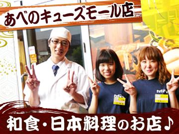 豆腐と魚料理たちばな あべのキューズモール店のアルバイト情報