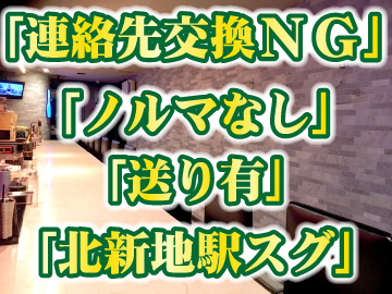 Girls Bar  MIRAGE  PART2のアルバイト情報