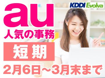 株式会社KDDIエボルバ 関西採用センター/FA026237のアルバイト情報