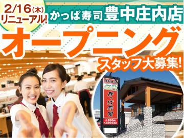 かっぱ寿司 豊中庄内店 /A3500100251のアルバイト情報
