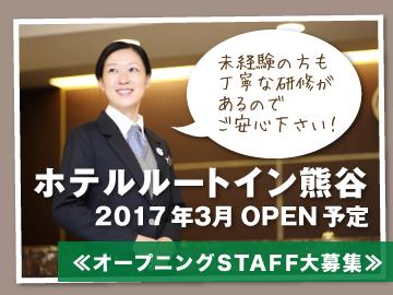ホテルルートイン熊谷のアルバイト情報