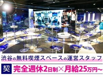株式会社 センカ・コミュニケーションズのアルバイト情報