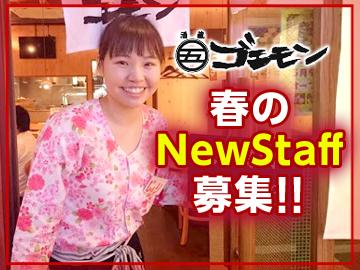 酒蔵ゴエモン 東長崎店のアルバイト情報
