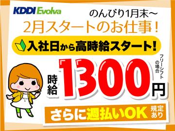 株式会社KDDIエボルバ/AA015137のアルバイト情報