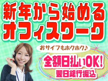 株式会社オープンループパートナーズ神戸支店/pkb1649-01のアルバイト情報