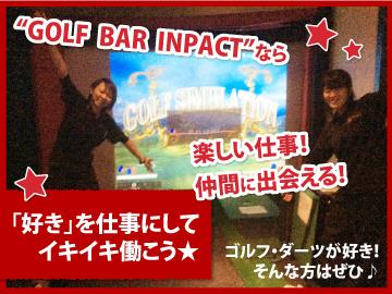 GOLF BAR IMPACTのアルバイト情報