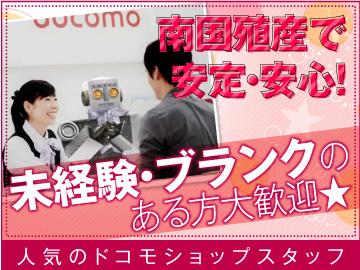 ドコモショップ(1)原店(2)次郎丸店(3)野芥店のアルバイト情報